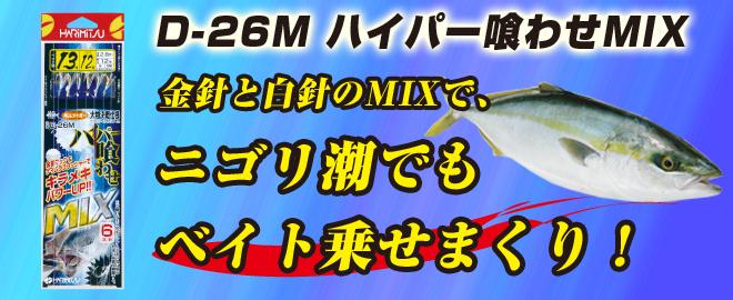 D-26M ハイパー喰わせMIX