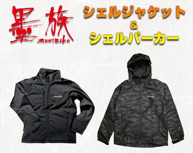 墨族シェルパーカー・墨族シェルジャケット