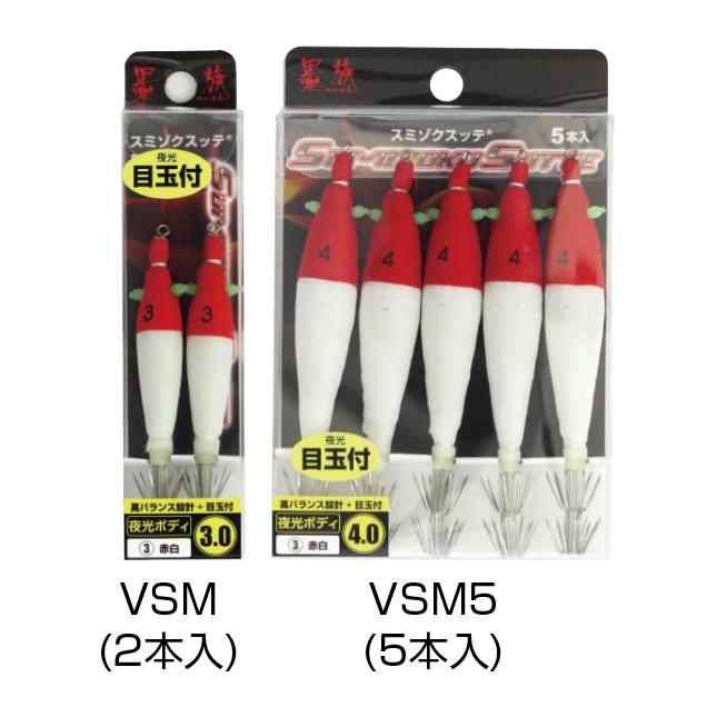 VSM-3RW
